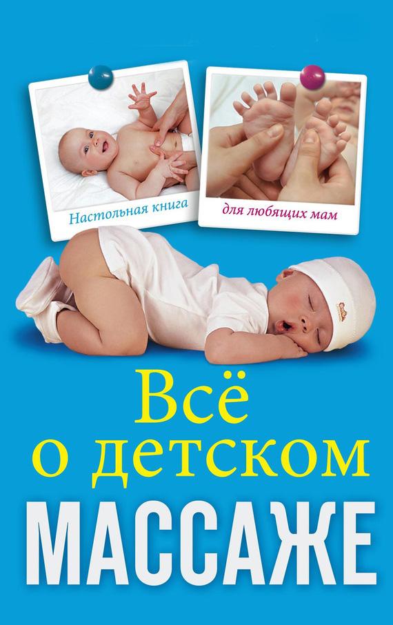 Книги детский массаж скачать бесплатно