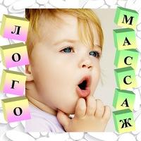 Массаж языка ребенку